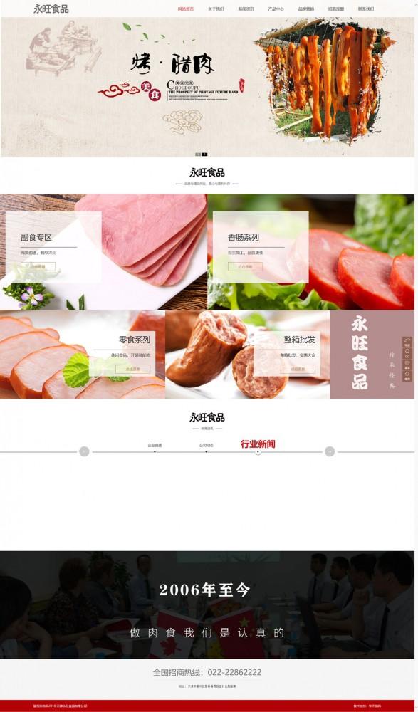 天津永旺食品有限公司官方亚搏体育app苹果下载建设