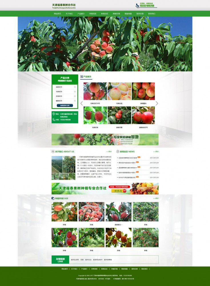 天津市福春果树种植专业合作社官方亚搏体育app苹果下载建设