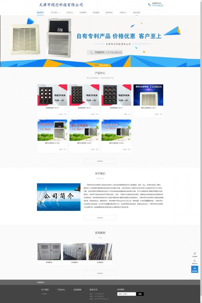 天津同芯科技有限公司官方亚搏体育app苹果下载建设