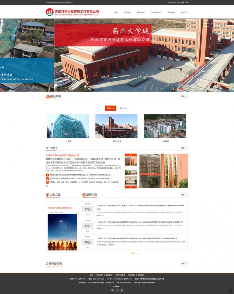 天津万事兴安建筑工程有限公司官方亚搏体育app苹果下载建设